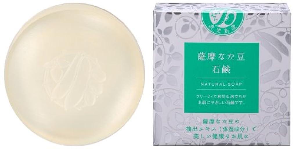 効率アイロニーファランクスヨシトメ産業 薩摩なた豆石鹸 80g