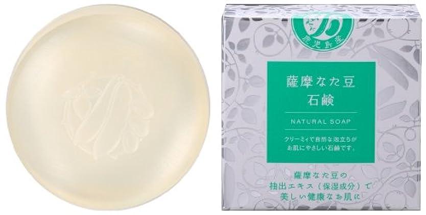 灌漑日付付きぶら下がるヨシトメ産業 薩摩なた豆石鹸 80g