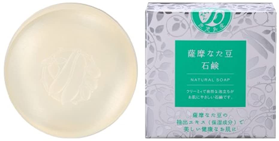 フェリー公爵仮定ヨシトメ産業 薩摩なた豆石鹸 80g