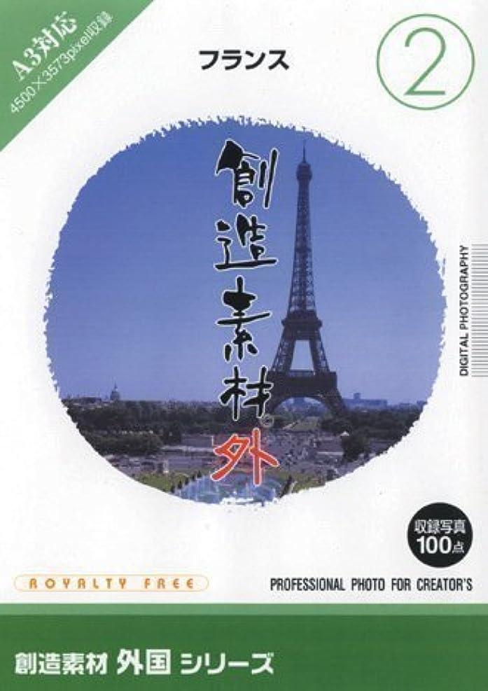 寛大な再び写真撮影創造素材 外国(2)フランス