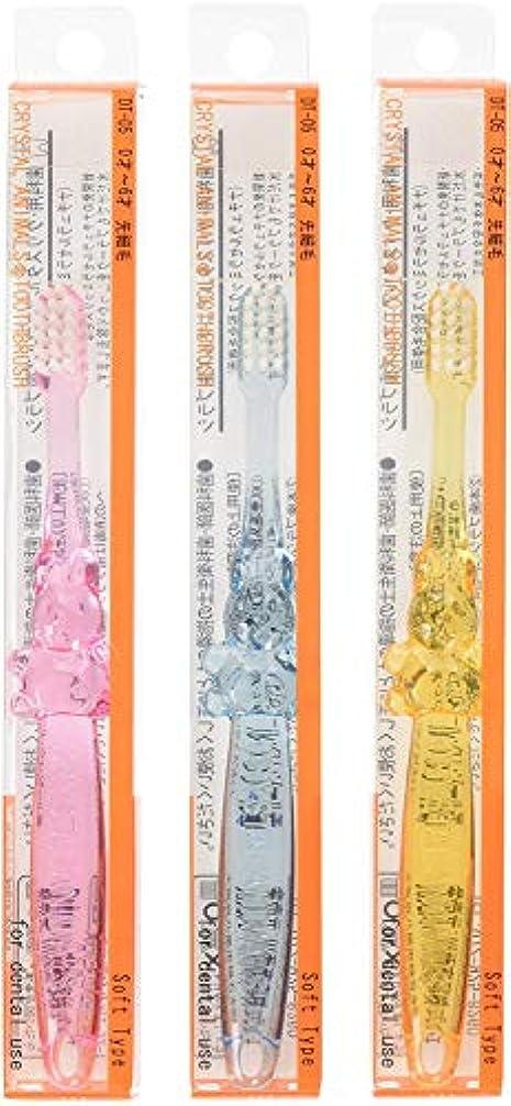 長くする物思いにふけるリングバッククリスタルアニマルズ ハブラシ ×3本 DT-05 (0才から6才用) (先細毛 やわらかめ) (アソート) 水だけで磨ける歯ブラシ