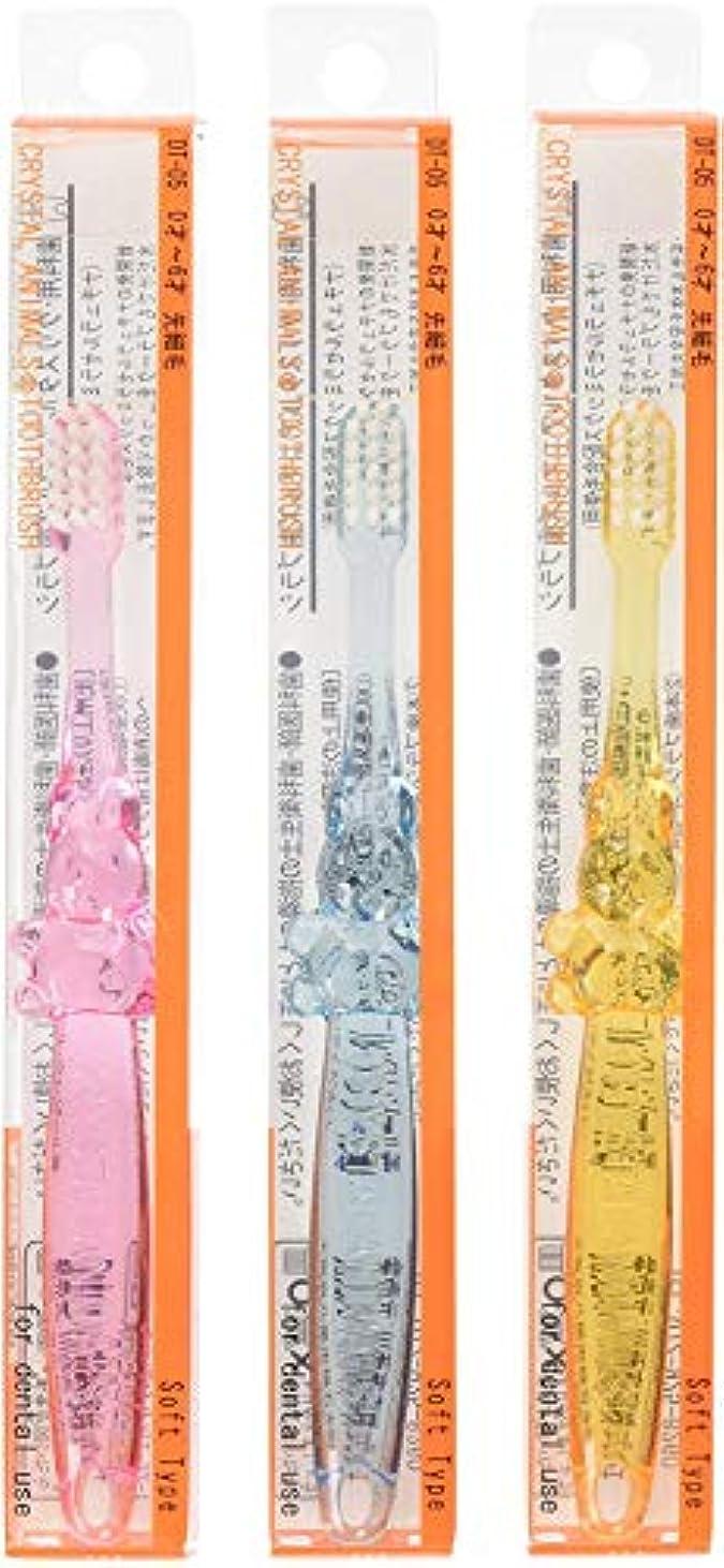 研究所無実ボタンクリスタルアニマルズ 歯ブラシ ×3本 DT-05 0才から6才用 (先細毛 やわらかめ) アソート 子供用歯ブラシ 歯科用