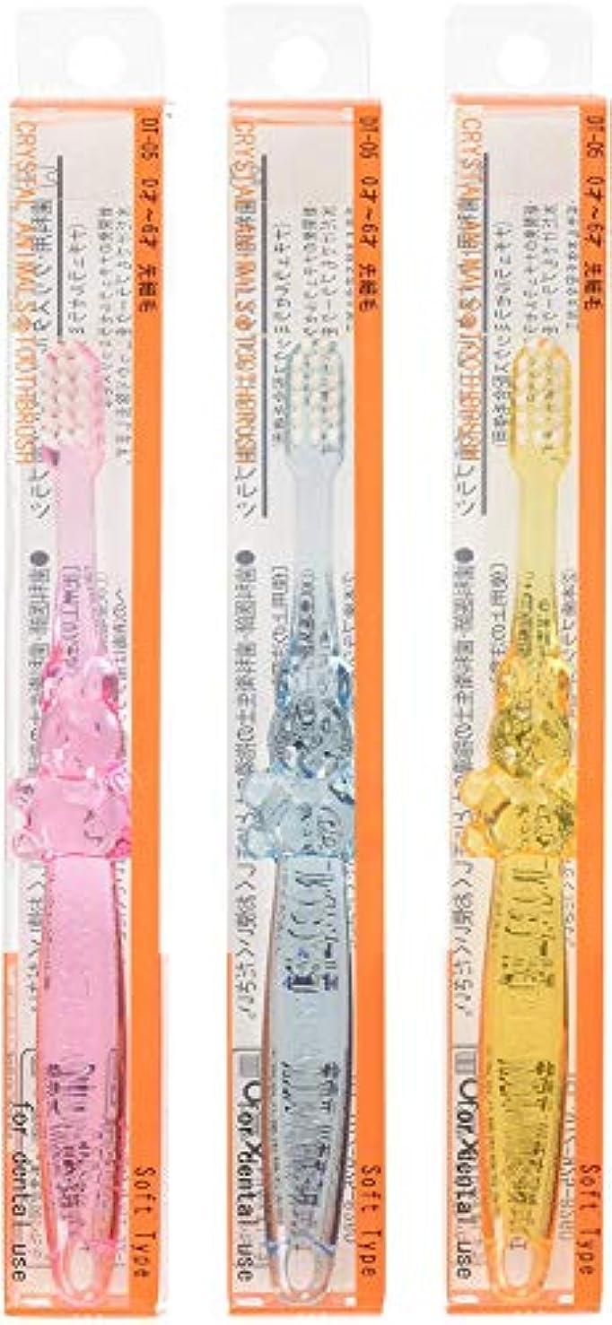 放課後合金コアクリスタルアニマルズ ハブラシ ×3本 DT-05 (0才から6才用) (先細毛 やわらかめ) (アソート) 水だけで磨ける歯ブラシ