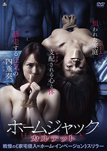 ホームジャック カルテット [DVD]
