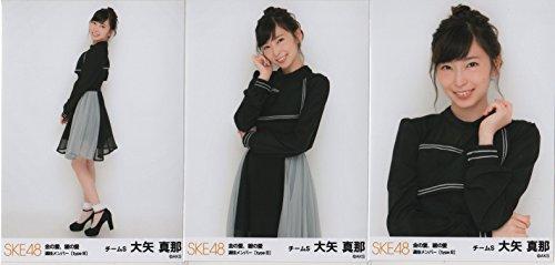 SKE48 金の愛、銀の愛 握手会 会場 限定 ランダム生写真 選抜メンバー 第2弾 3種コンプ 大矢 真那