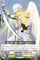 カードファイト!!ヴァンガード/第6弾/BT06/045/C/不屈の闘志 マスティマ