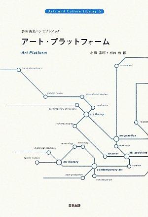 芸術表象コンセプトブック アート・プラットフォームの詳細を見る