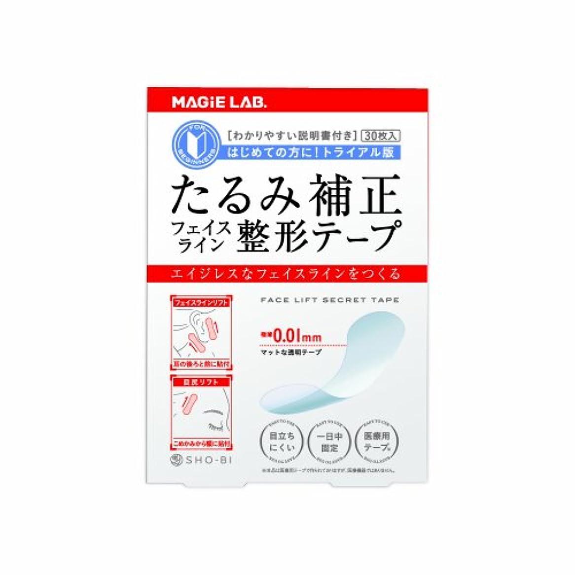 膨張する瞑想する化合物MG22106 フェイスライン 整形テープ トライアル版 30枚入 マジラボ MAGiE LAB.