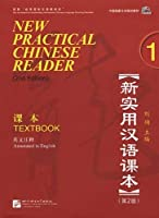 New Practical Chinese Reader Vol. 1 (2nd