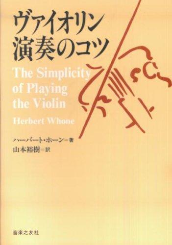 ヴァイオリン演奏のコツの詳細を見る
