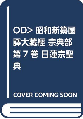 OD>昭和新纂國譯大藏經 宗典部 第7巻 日蓮宗聖典