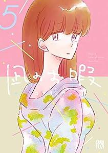 凪のお暇 5巻 表紙画像
