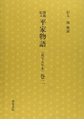 新版絵入 平家物語(延宝五年本)〈巻2〉