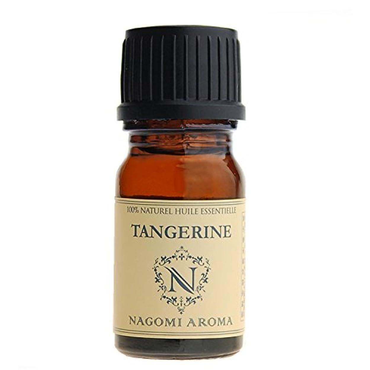 【AEAJ認定表示基準認定精油】NAGOMI PURE タンジェリン 5ml 【エッセンシャルオイル】【精油】【アロマオイル】|CONVOILs