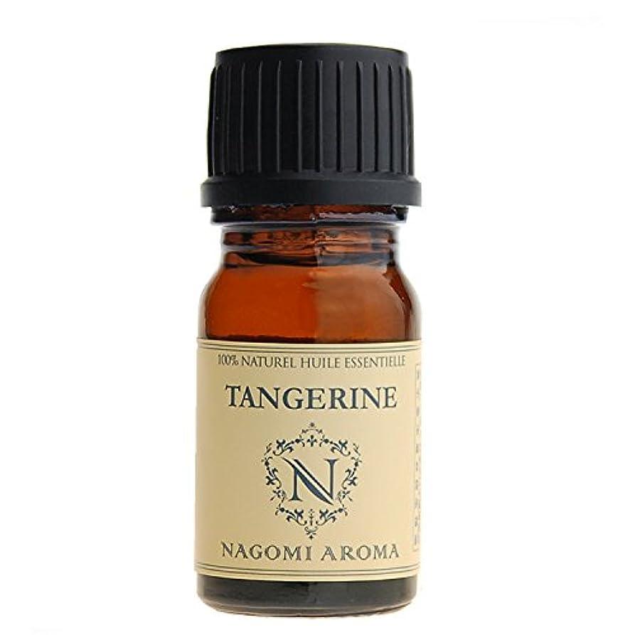 【AEAJ認定表示基準認定精油】NAGOMI PURE タンジェリン 5ml 【エッセンシャルオイル】【精油】【アロマオイル】 CONVOILs