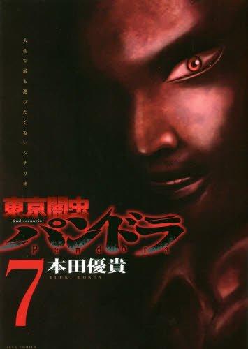 東京闇虫 ─2nd scenario─パンドラ 7 (ジェッツコミックス)