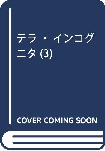 テラ・インコグニタ(3): ボニータ・コミックス