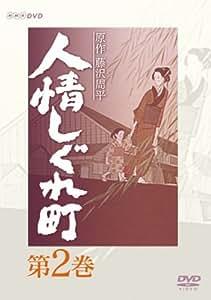 人情しぐれ町 2 [DVD]