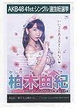 AKB48 僕たちは戦わない 柏木由紀 劇場盤 写真 ミスプリント