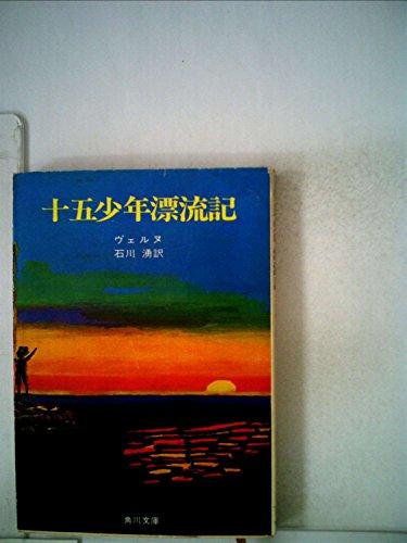 十五少年漂流記 (1958年) (角川文庫)の詳細を見る