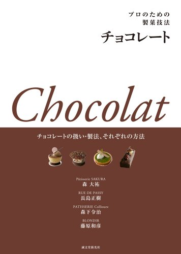 プロのための製菓技法 チョコレート: チョコレートの扱い・製法、それぞれの方法