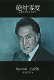 絶対零度~未解決事件特命捜査~Special 小説版 (フジテレビBOOKS)