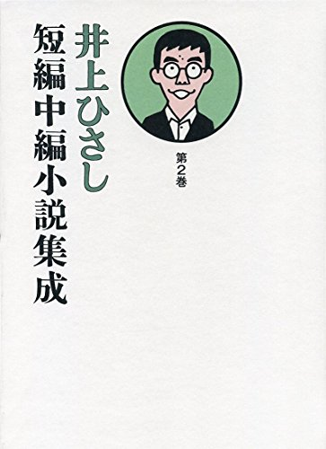 井上ひさし短編中編小説集成 第2巻 / 井上 ひさし