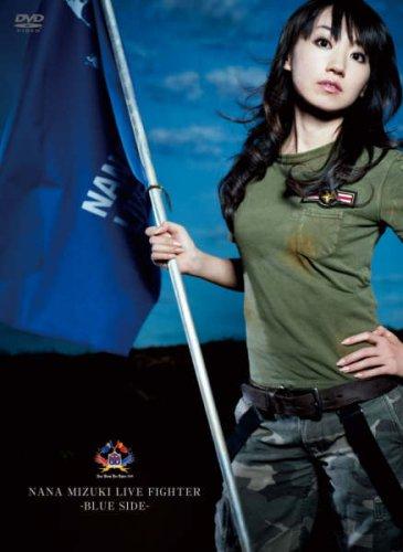 NANA MIZUKI LIVE FIGHTER-BLUE SIDE- [DVD]の詳細を見る