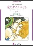 愛のダイナマイト (ハーレクインコミックス)