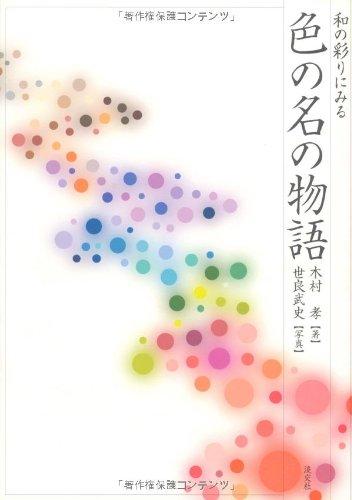 和の彩りにみる色の名の物語の詳細を見る