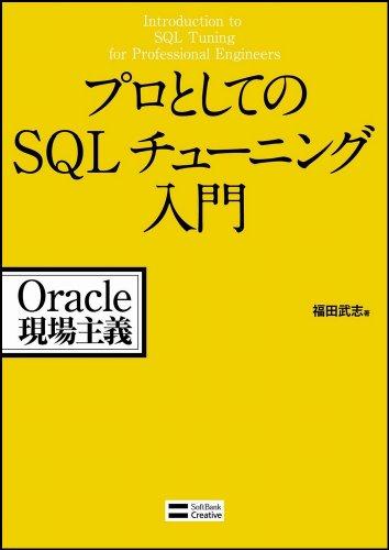プロとしてのSQLチューニング入門の詳細を見る