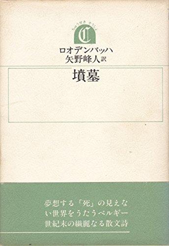 墳墓 (ちゅうせき叢書)