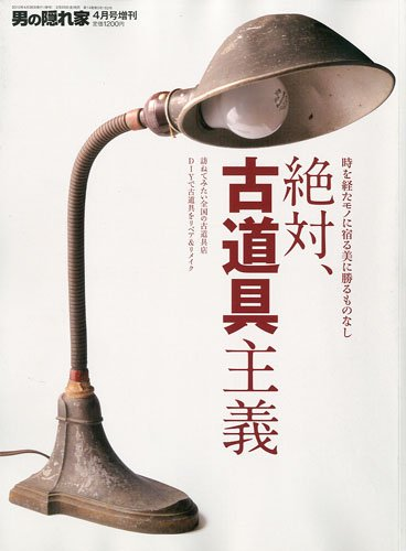 RoomClip商品情報 - 男の隠れ家増刊 絶対、古道具主義! 2010年 04月号 [雑誌]