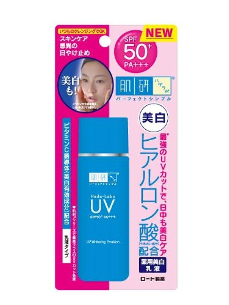 消毒するぬれたカブ【医薬部外品】肌研(ハダラボ) ヒアルロンUV 薬用美白乳液 38mL