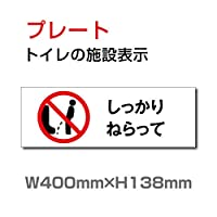 【しっかりねらって】W400mm×H138mm TOILET トイレ お手洗い 化粧室 施設 サイン ピクト マーク イラスト 案内 誘導 プレート(TOI-255)