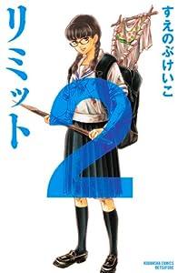 リミット(2) (別冊フレンドコミックス)