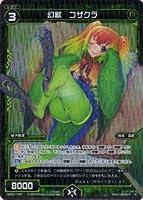 ウィクロス WXEX1-68 幻獣 コザクラ (R レア) アンリミテッドセレクター