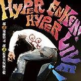 HYPER ENKEN!HYPER LIVE!(超凄遠藤賢司 超凄最新実況録音盤)(紙ジャケット仕様)