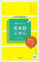 大学受験用 英単語ふせん (学習ふせんシリーズ)