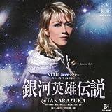 宙組宝塚大劇場公演ライブCD 銀河英雄伝説@TAKARAZUKA