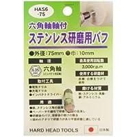 (業務用10個セット) H&H 六角軸軸付きバフ/先端工具 【ステンレス研磨用】 日本製 HAS6-75 〔DIY用品/大工道具〕