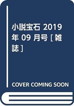小説宝石 2019年 09 月号 [雑誌]