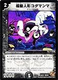 デュエルマスターズ 【 福腹人形コダマンマ 】 DMX01-034-C 《キング・オブ・デュエルロード ストロング7》