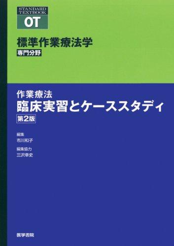 標準作業療法学 作業療法臨床実習とケーススタディ (標準作業療法学 専門分野)