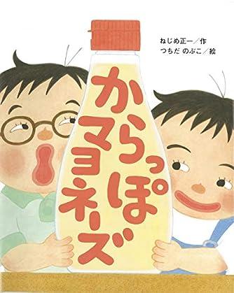 からっぽマヨネーズ (ひまわりえほんシリーズ)