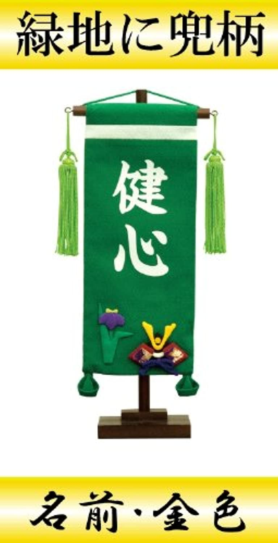 【初節句】【命名軸】村上鯉幟 名前旗 ちりめん(小)【兜】緑 名前:金色