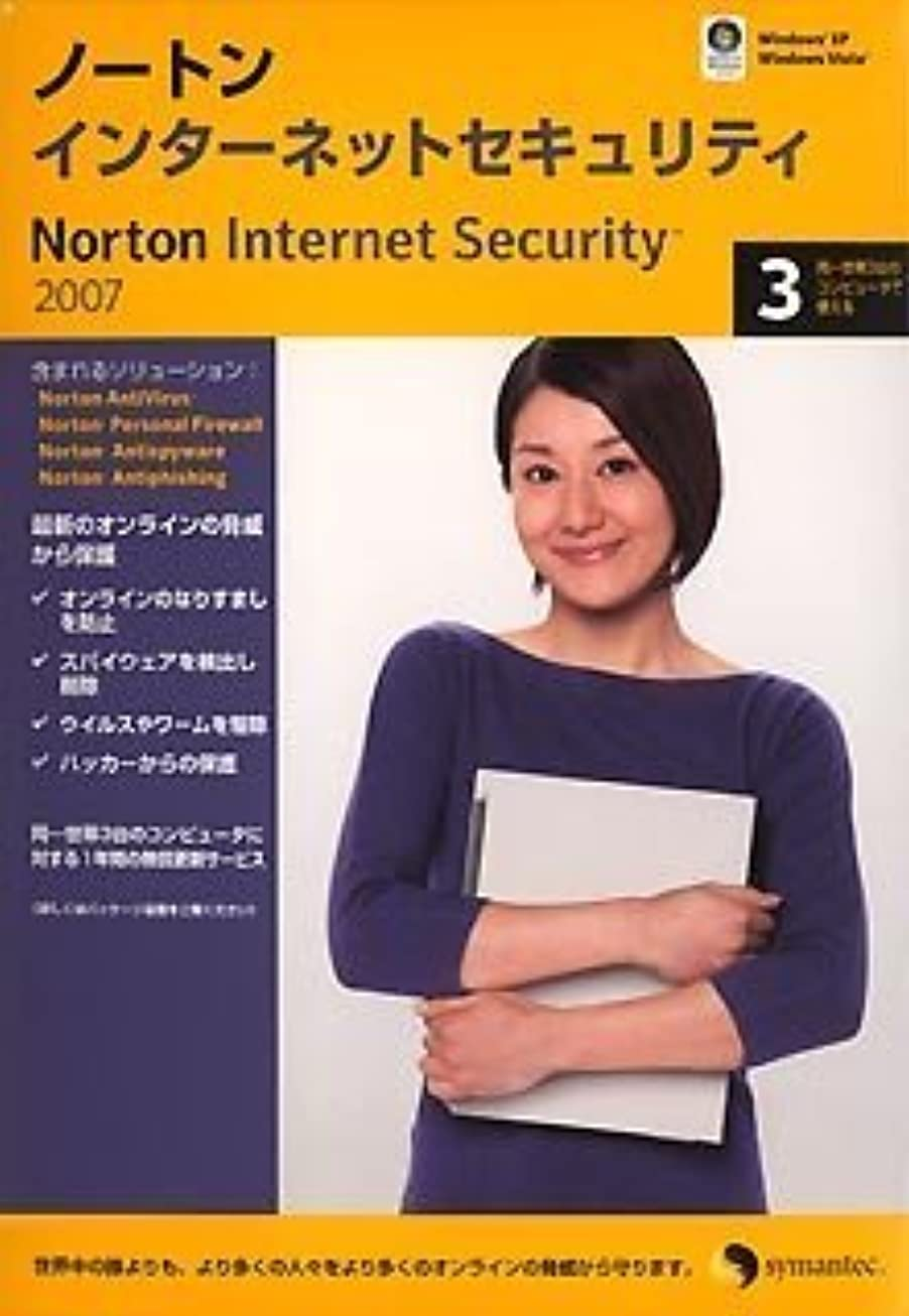 大学提案する同盟【旧商品】ノートン?インターネットセキュリティ 2007 VISTA対応 3ユーザー