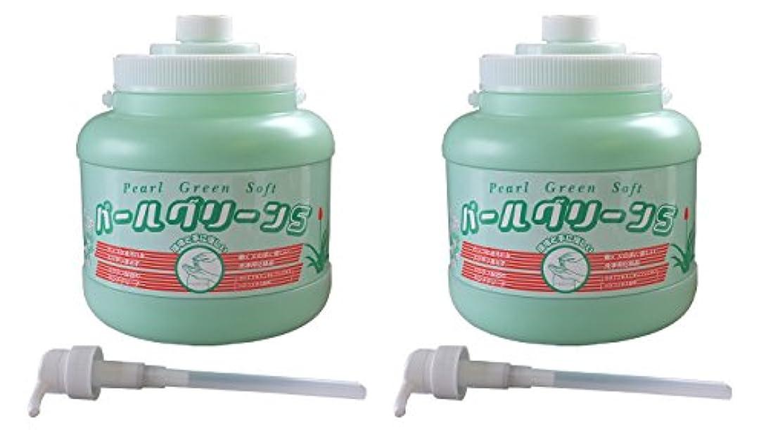 除去悪意系譜手の油汚れを水なしで素早く落とす!環境を考えた手に優しいハンドクリーナー!パールグリーンS[ポンプ式]2.5kg×2本