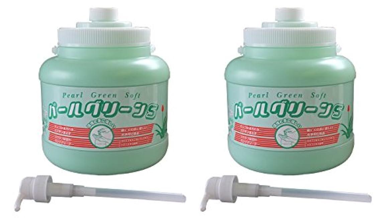 発生追放するいくつかの手の油汚れを水なしで素早く落とす!環境を考えた手に優しいハンドクリーナー!パールグリーンS[ポンプ式]2.5kg×2本