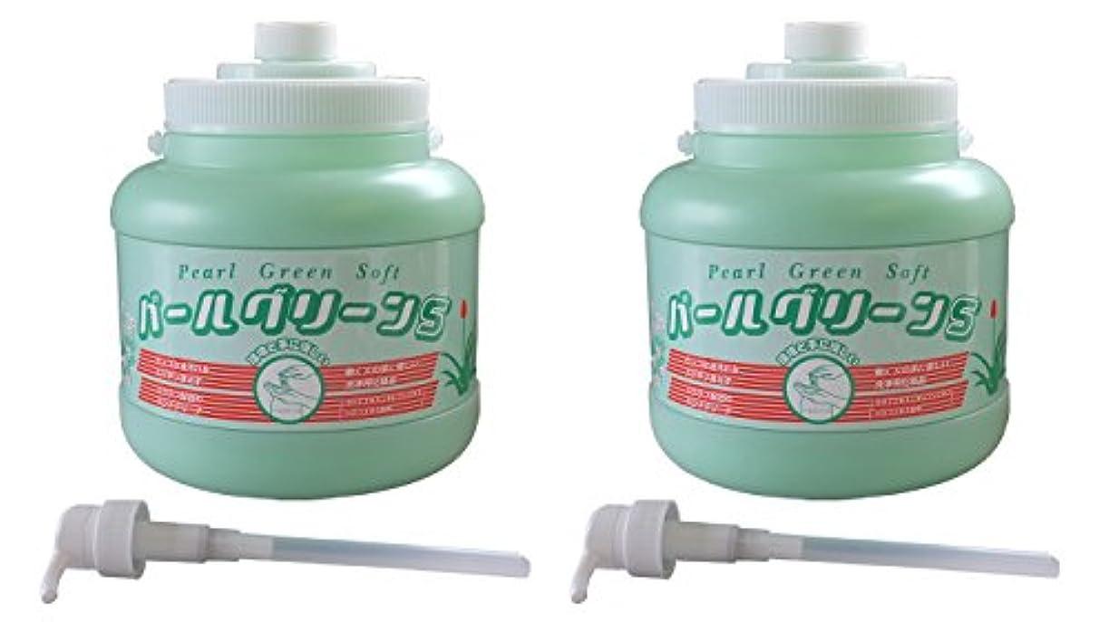 手の油汚れを水なしで素早く落とす!環境を考えた手に優しいハンドクリーナー!パールグリーンS[ポンプ式]2.5kg×2本